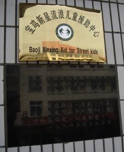Xinxing Centre